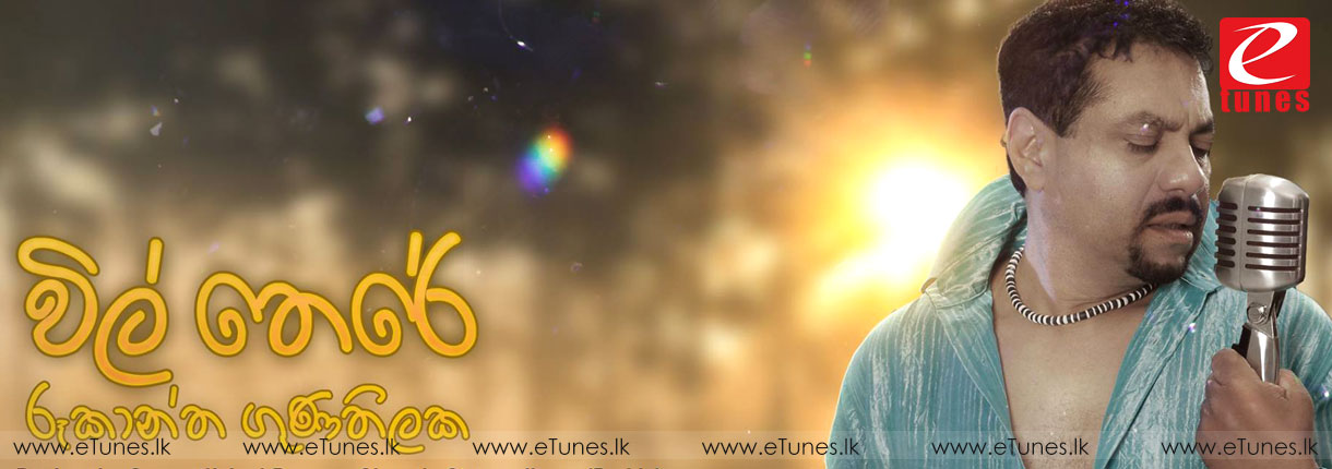 Vil Therey by Rookantha Goonatillake | Download Vil Therey MP3 Song