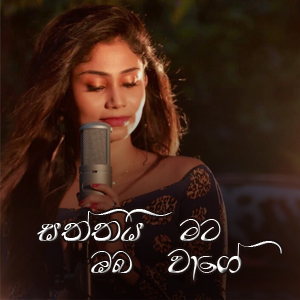 Saththai Mata Oba Wage MP3 - Dilki Uresha | Download Saththai Mata Oba Wage MP3  Song FREE | eTunes Sri Lanka