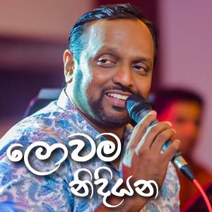 Lowama Nidiyana