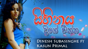 Sihinaya Dige Enna Film Theme Song