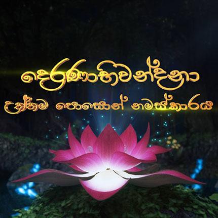 Kumudu Priyadarshana & Sithara Madushani