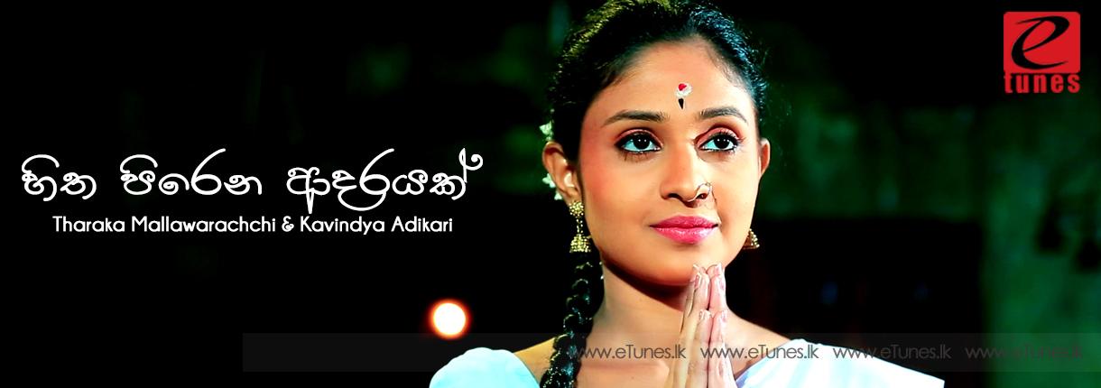 Hitha Pirena Aadarayk-Tharaka Mallawarachchi & Kavindya Adikari