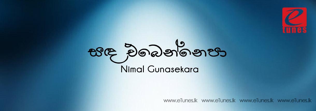 Sanda Ebennepa-Nimal Gunasekara