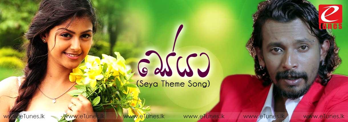 Jeewath Wela (FM Derana Seya Theme Song)-Harsha Dhanosh