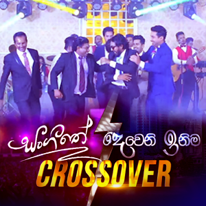 TV Derana - Sri Lanka's Premium Entertainment Channel | News