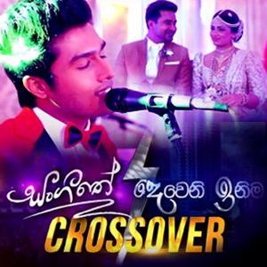 Nethu Yuga Vihida Deweni Inima | Sangeethe Crossover Song