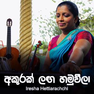 Iresha Hettiarachchi