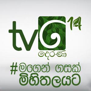 Hama Enna Sulage | Magen Gasak Mihithalayata | TV Derana 14th Anniversary Theme Song