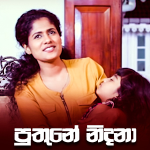 Puthune Nidana - Sangeethe Teledrama Song | Hansani Wimalsiri