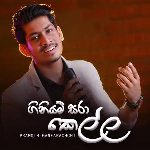 Giniyam Sara Kella  | Sangeethe Teledrama Song