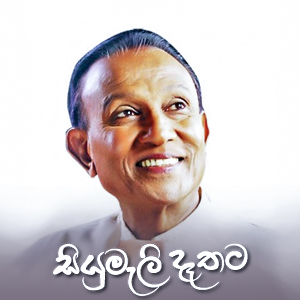Siyumali Dathata