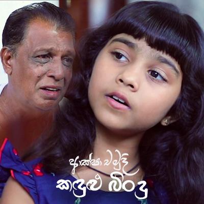 Kandulu Bindu | Sangeethe Teledrama Song
