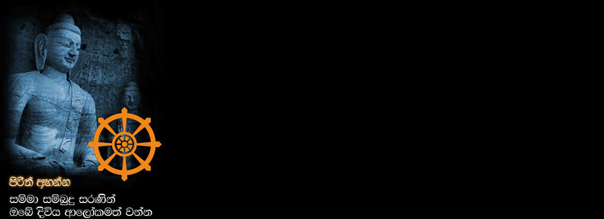Pirith